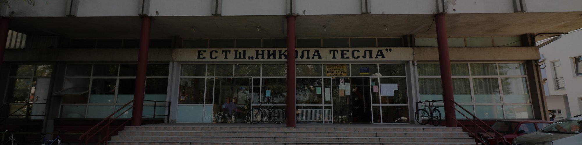 """Elektro-saobraćajna tehnička škola """"Nikola Tesla"""""""